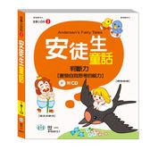 安徒生童話(故事小百科) (B183913-1)