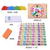 學具盒小學一年級套裝數學教具算術玩具兒童益智數數棒數字游戲棒  瑪奇哈朵