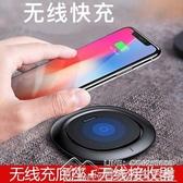 充電器華為MATE20/10 無線充電器榮耀10/9安卓手機通用 【快速出貨】
