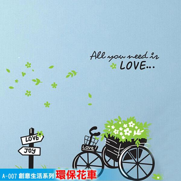 壁貼 / 牆貼 A-007創意生活系列--環保花車 高級創意大尺寸-賣點購物16※0817