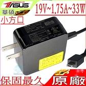 ASUS 33W 變壓器(原廠)-華碩 19V,1.75A,X205TA,E202SA,E205SA,TP200SA ,AD890326, EX1206UH,ADP-33AW AD