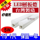 (台灣製造-保固1年) T5 1尺層板燈...