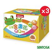 【特價】三多金盞花QQ軟糖(40包/盒)×3盒(效期至2021年06月)