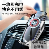 車載手機架無線充電器汽車用全自動感應支架品牌【小檸檬3C數碼館】
