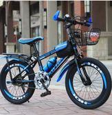 兒童自行車6-7-8-9-10-11-12歲15童車男孩20寸小學生單車山地變速 法布蕾輕時尚igo