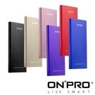 【小樺資訊】 開發票 ONPRO MB-X8 8000mAh 雙USB 極致輕薄 時尚 行動電源