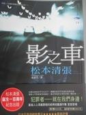 【書寶二手書T7/翻譯小說_OLD】影之車_張嘉芬, 松本清張