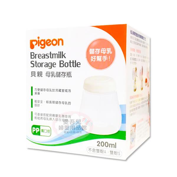 【愛吾兒】貝親 pigeon 寬口PP母乳儲存瓶(1入) 200ml