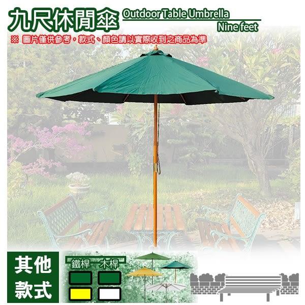 【C.L居家生活館】Y283-3 9尺休閒傘(木桿/綠)