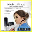 HANLIN TLK1 無線電耳機對講機...