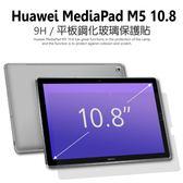 9H 玻璃貼 華為Huawei MediaPad M5 10.8吋 螢幕 防爆鋼化膜 玻璃保貼 平板 螢幕保護貼