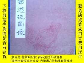 二手書博民逛書店罕見新說西遊記圖像(下)153888 (明)吳承恩著 北京市中國