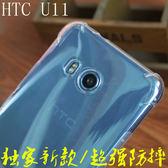 手機殼 HTC U11手機殼U11 plus保護套 U11 全包防摔 軟硅膠 透明U11 EYES 玩趣3C