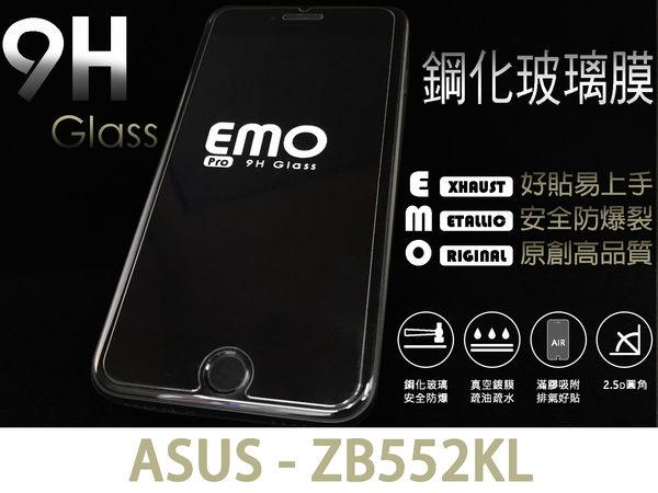 【EMO防爆9H鋼化玻璃】加贈鏡頭貼 華碩 ZenFone GO ZB552KL X007D 玻璃貼保護貼膜螢幕貼膜