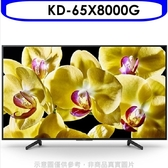 SONY索尼【KD-65X8000G】65吋聯網4K電視