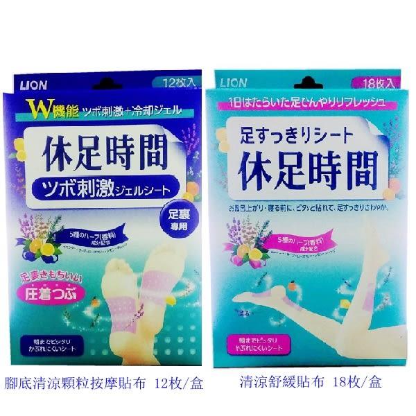 日本LION 休足時間 腳底清涼顆粒按摩貼布(12枚)/足部清涼舒緩貼布(18枚) 1盒【聚美小舖】
