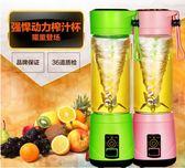 西布朗充電式便攜榨汁機電動迷你果汁杯玻璃學生小型榨汁杯家用CY『新佰數位屋』