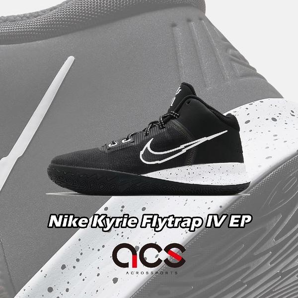 【六折特賣】Nike 籃球鞋 Kyrie Flytrap IV EP 黑 白 男鞋 平民版 XDR 厄文 【ACS】 CT1973-001
