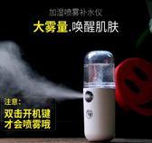 USB加濕器便攜式噴霧迷你小型手持保濕器充電式臉部噴霧 QG1007『愛尚生活館』