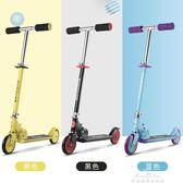 初學者滑板車兒童兩輪二輪折疊小孩寶寶單腳代步車2-3-6-7-8歲『夢娜麗莎精品館』YXS