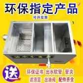 油水分離器飯店不銹鋼隔油池污水處理器過油水分離器過濾器小型餐飲廚房商用 維科特3C