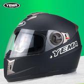 機車全盔保暖全覆式安全帽