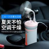車載加濕器噴霧車內空氣凈化器車用大霧量汽車香薰加濕器 QG2012『優童屋』