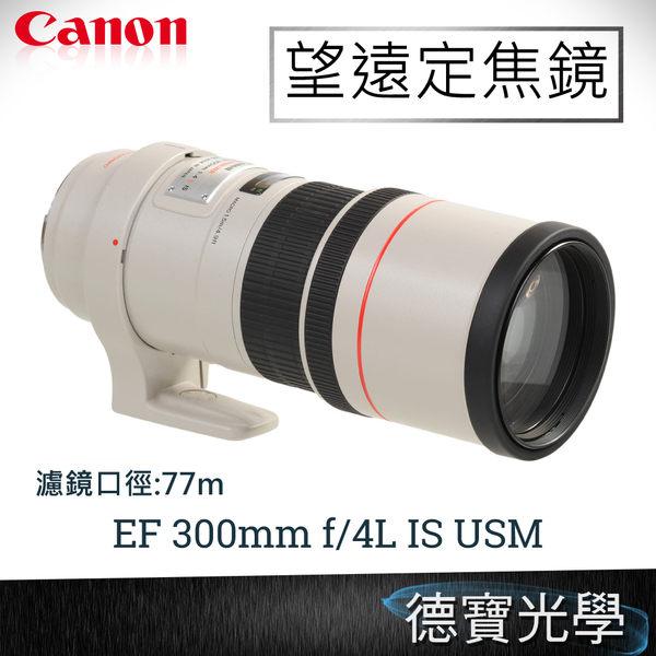 Canon EF 300mm f/4  IS L USM f4  總代理公司貨  德寶光學