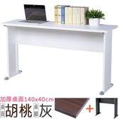 Homelike 格雷140x40工作桌 加厚桌面 胡桃桌面/灰腳