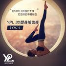 澳洲 YPL 美腿3D瑜珈褲 親膚透氣立體塑形 2019年最新款