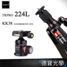 AOKA TKPRO-224L + KK38雲台 經典系列 2號四節反折 碳纖維 旅行三腳架 風景季