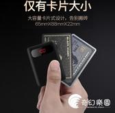 行動電源-迷你快充大容量蘋果X沖oppo華為vivo小米手機通用8移動電源正品超薄便攜小巧-奇幻樂園