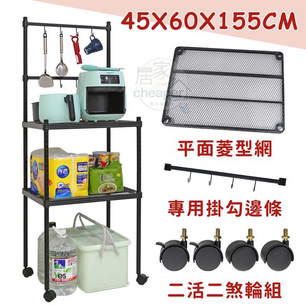 【居家cheaper】45X60X155CM菱形網升級版多功能廚房工作台推車 附四勾邊條+秘書輪