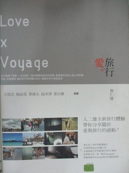 【書寶二手書T5/旅遊_GYP】愛‧旅行_詹仁雄