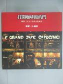 【書寶二手書T1/文學_GPC】打開咖啡館的門_張耀文.攝影