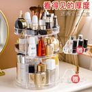 化妝品收納盒透明壓克力旋轉置物架桌面護膚...