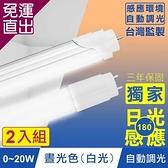TOYAMA特亞馬 0~20W LED日光感應自動調光節能燈管 (白光) 2入組【免運直出】