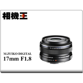 ★相機王★Olympus M.ZUIKO DIGITAL 17mm F1.8 黑色〔彩盒版〕平行輸入