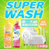 日本 第一石鹼【DE001】弱酸性 濃縮洗碗精 洗碗精 去除油污 濃縮精 洗碗精 溫和不傷手