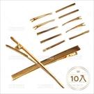 10支裝飾頭髮烤金色鐵長嘴鴨夾定位夾-8CM[86834]