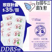 不二珍套 衛生套 安適柔情型 保險套 一包12片裝 家庭計畫【DDBS】