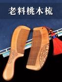 梳子 天然桃木梳子套裝家用直長發捲發