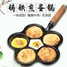 煎雞蛋鍋 蛋餃鍋雞蛋漢堡模具蛋堡鍋煎蛋鍋早餐鍋四孔平底鍋無涂層不粘鍋