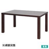 ◎餐桌天板 UNIT 13580 DBR NITORI宜得利家居