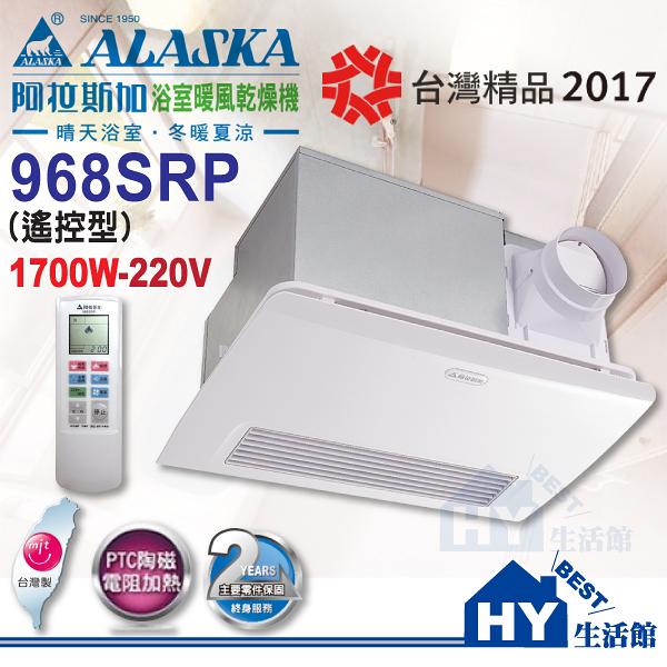 阿拉斯加 968SRP 浴室暖風乾燥機 遙控型 暖風機 PTC陶磁電阻加熱 【可選購異味阻斷-電動逆止閥】