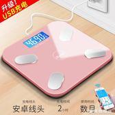 智慧體脂秤充電款電子稱家用精準男女體重秤小型成人人體減肥稱重