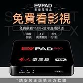 EVPAD PRO 易播盒子 電視盒 智慧網路機上盒 小米 安博 免費第四台 網路電影 數位電視機上盒 台灣