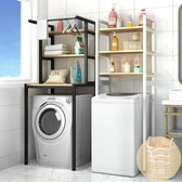 洗衣機置物架子落地衛生間滾筒上開收納柜波輪翻蓋儲物架【白嶼家居】