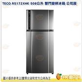 含安裝 東元 TECO R5172XHK 508公升 雙門變頻冰箱 光觸媒殺菌保鮮 508L 新環保冷媒R600a