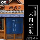 門簾 CR9餐廳廚房門簾日本掛簾訂製布藝半簾隔斷布簾可印logo圖片 【全館免運】